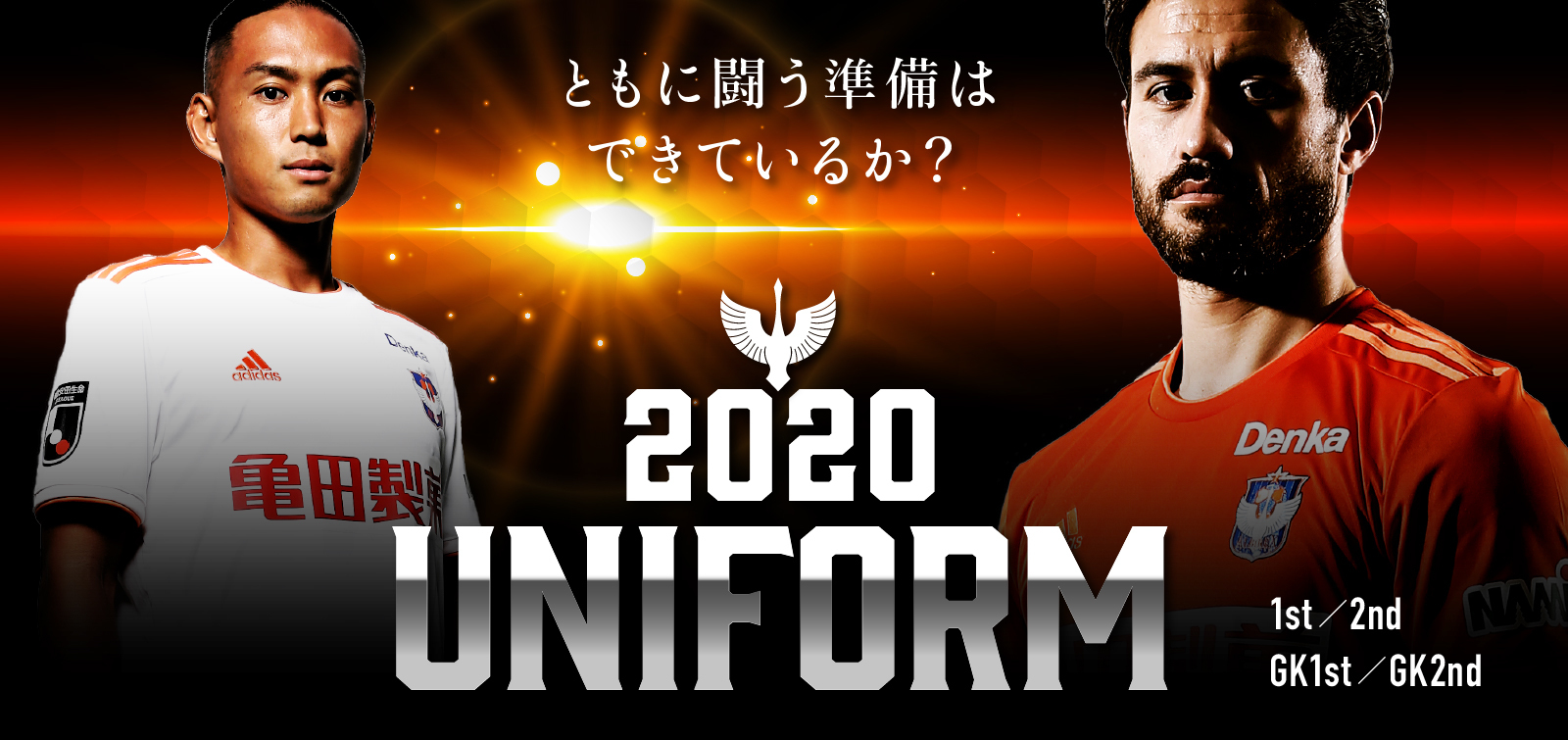2020ユニフォーム