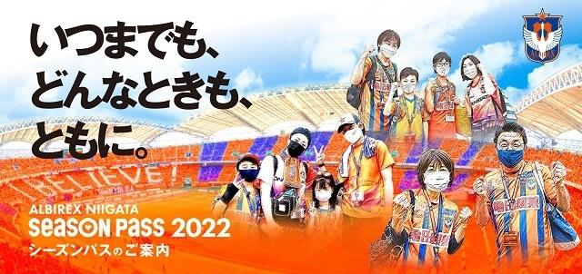 2022シーズンパス案内
